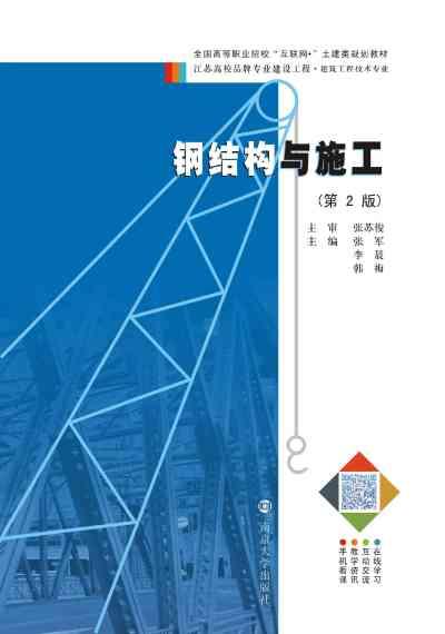 鋼結構與施工