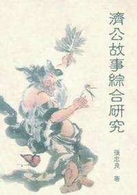 濟公故事綜合研究