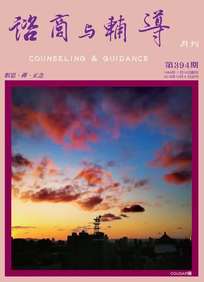 諮商與輔導月刊 [第394期]
