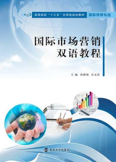 國際市場營銷雙語教程