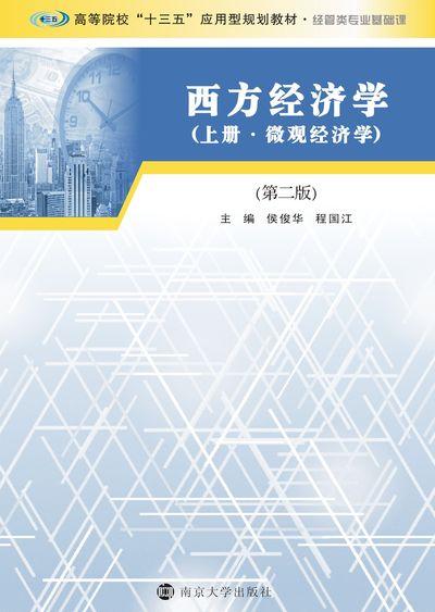 西方經濟學. 上冊, 微觀經濟學