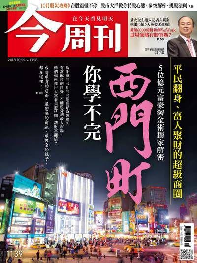 今周刊 2018/10/22 [第1139期]:西門町