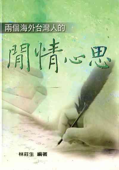 兩個海外台灣人的閒情心思