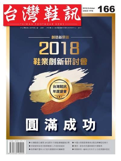 台灣鞋訊 [第166期]:2018鞋業創新研討會