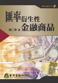匯率衍生性金融商品