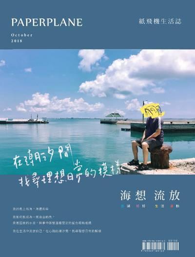 紙飛機生活誌 [第15期]:海想流放 : 澎湖好好生活運動