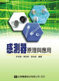 感測器原理與應用