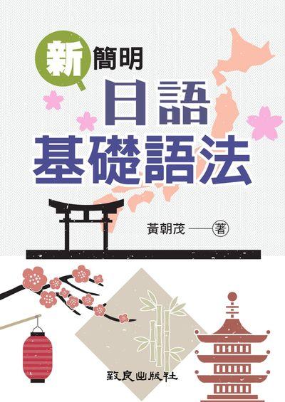 新簡明日語基礎語法