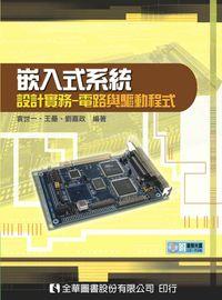 嵌入式系統設計實務:電路與驅動程式