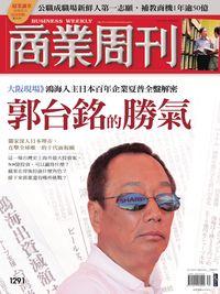 商業周刊 2012/08/20 [第1291期]:郭台銘的勝氣