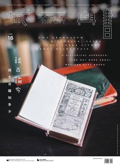 城與書 [第16期]:談古論今 西文古籍知多少