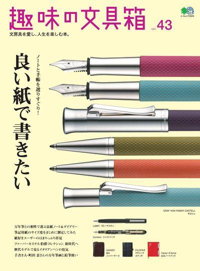 趣味の文具箱 [Vol.43]:良い紙で書きたい!