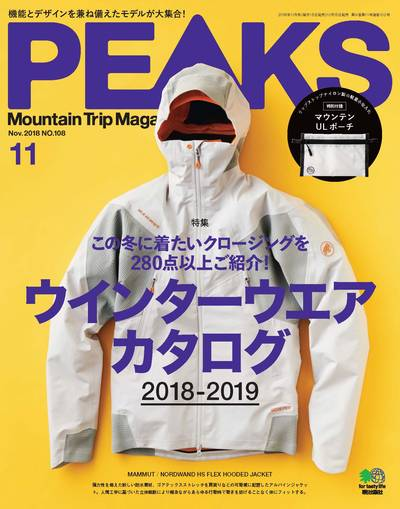 PEAKS [NO.108]:ウインターウエア カタログ2018-2019