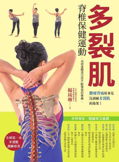 多裂肌脊椎保健運動:36招離深沉而不斷復發的痠痛:腰痠背痛原來是沒訓練多裂肌的後果!