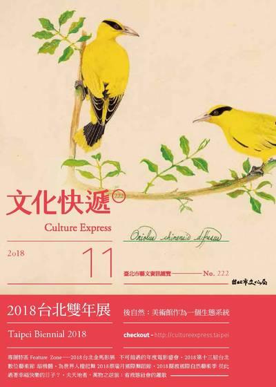 文化快遞 [第222期] [2018年11月號]:2018台北雙年展