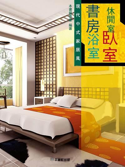 現代中式家居風:書房 休閒室 浴室 臥室
