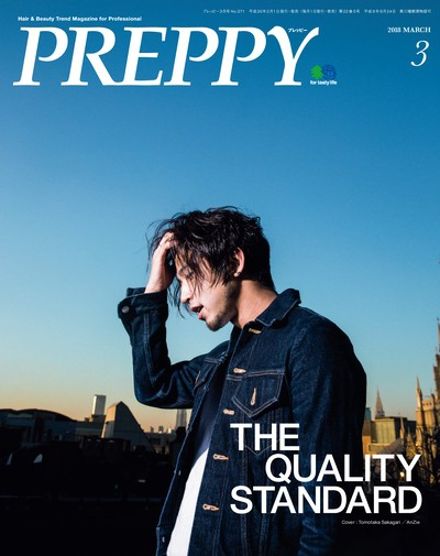 Preppy [March 2018 Vol.271]:THE QUALITY STANDARD