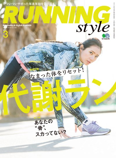 Running style [March 2018 Vol.108]:代謝ラン