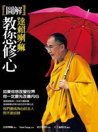 圖解達賴喇嘛教您修心