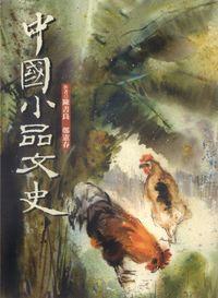 中國小品文史