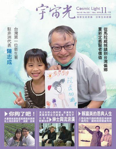 宇宙光 [Vol. 45 No.535] [有聲書]:從馬拉威城鎮到台灣偏鄉 重新定義醫者價值