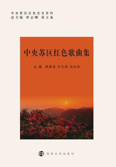 中央蘇區紅色歌曲集