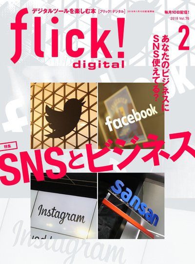 flick! digital [2018 February vol.76]:SNSとビジネス
