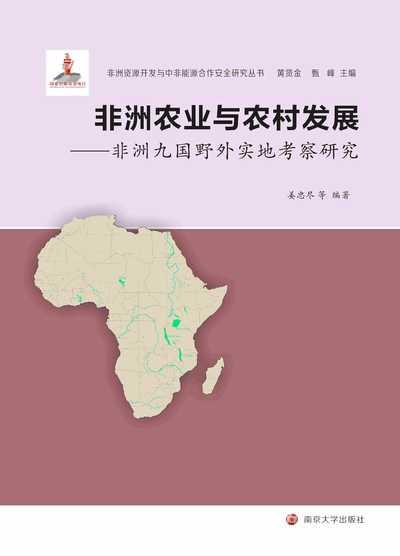 非洲農業與農村發展:非洲九國野外實地考察研究