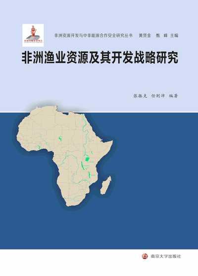 非洲漁業資源及其開發戰略研究