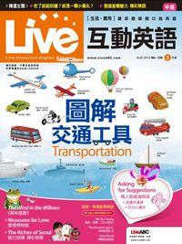 Live互動英語 [第136期] [有聲書]:圖解交通工具