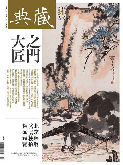 典藏古美術 [第314期]:大匠之門