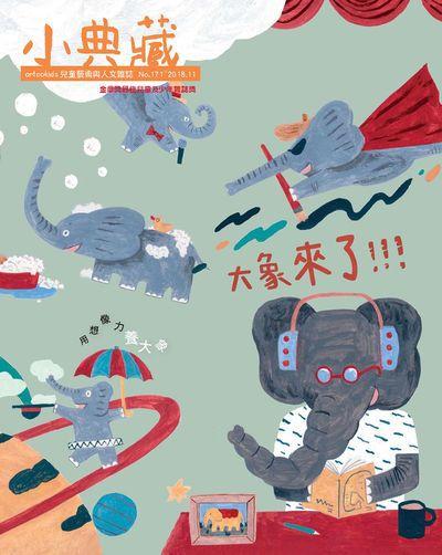 小典藏ArtcoKids [第171期]:大象來了!