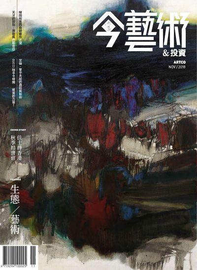 典藏今藝術&投資 [第314期]:生態/藝術