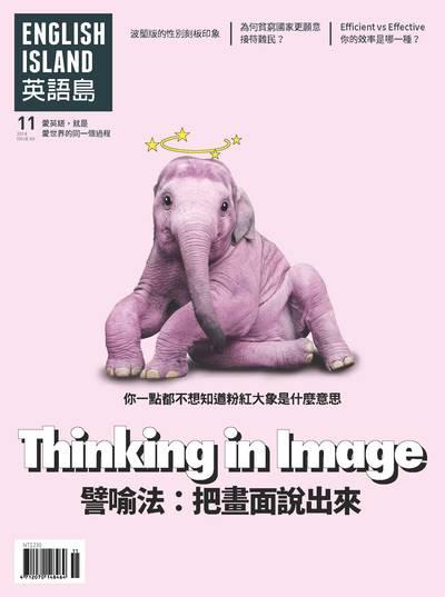 英語島 [ISSUE 60]:譬喻法:把畫面說出來