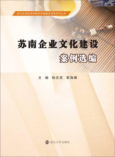 蘇南企業文化建設案例選編