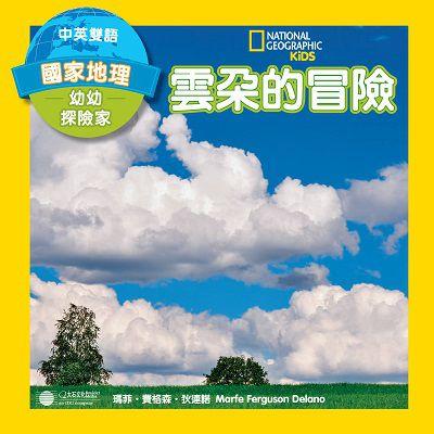 國家地理幼幼探險家:雲朵的冒險