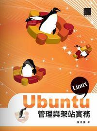 Ubuntu Linux管理與架站實務