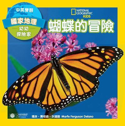 國家地理幼幼探險家:蝴蝶的冒險