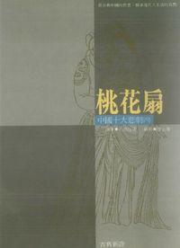 中國十大悲劇. [四]:桃花扇、雷峰塔