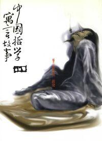 中國哲學寓言故事. [四]