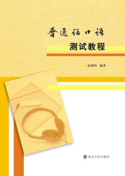 普通話口語測試教程