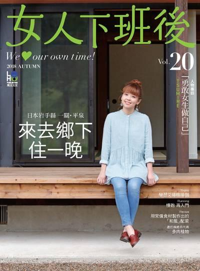 女人下班後 [Vol.20 2018 Autumn]:來去鄉下住一晚