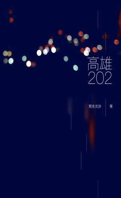 高雄202:郭史光治小說