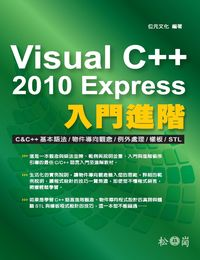 Visual C++ 2010 Express入門進階