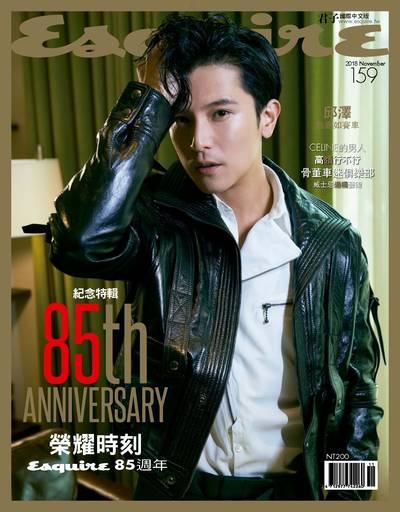 ESQUIRE君子時代 [第159期]:85th anniversary