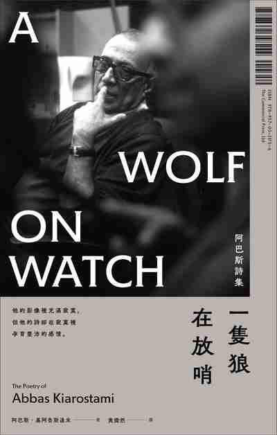 一隻狼在放哨:阿巴斯詩集