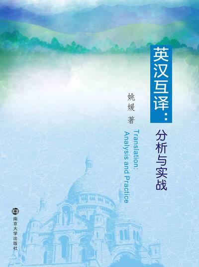 英漢互譯:分析與實戰
