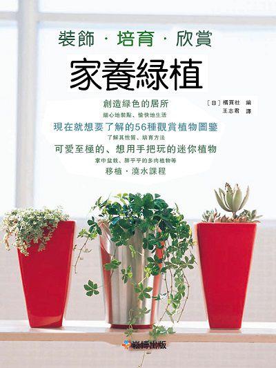 家養綠植:裝飾.培育.欣賞