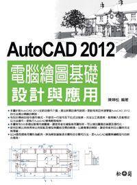 AutoCAD 2012電腦繪圖基礎設計與應用