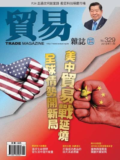 貿易雜誌 [第329期]:美中貿易戰延燒 全球情勢開新局